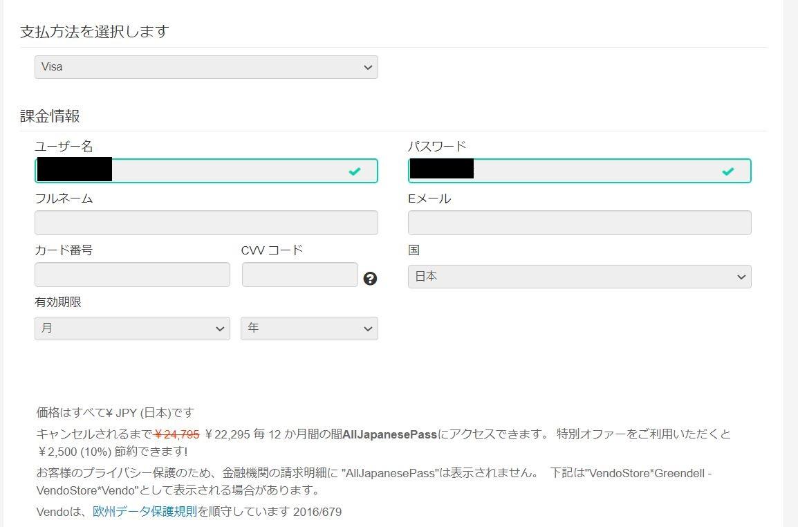 AllJapanesePassにお得な割引料金で入会する方法 5