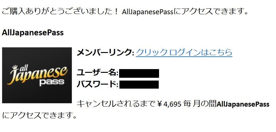 AllJapanesePassにお得な割引料金で入会する方法 6