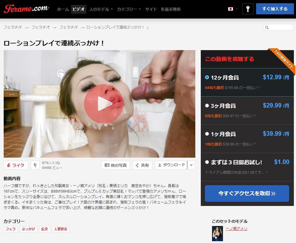 Ferameのエロ動画ページ 2