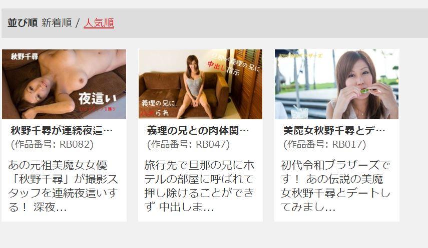 Tokyo-Hotの秋野千尋の無修正動画一覧ページ