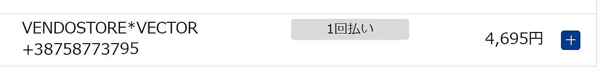 当サイトの裏技を使い10%割引料金でJAVHDに入会した時のクレジットカード明細