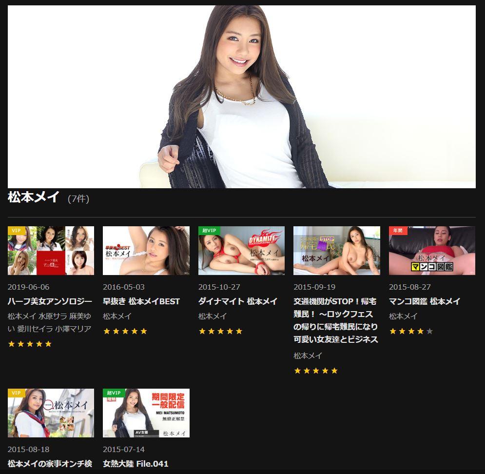カリビアンコムの松本メイの無修正動画一覧ページ